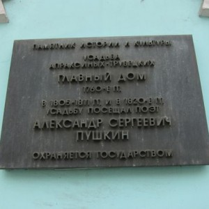 31.Stepan Stepanovich Apraksin House Plaque